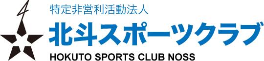 北斗スポーツクラブNOSS