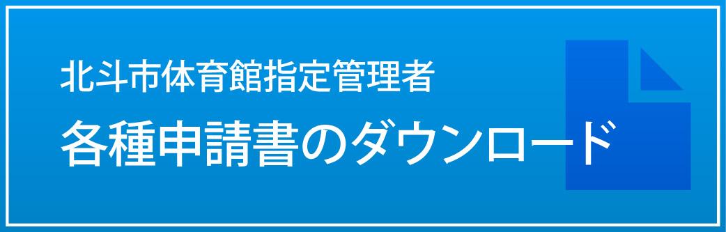 各種申請書のダウンロード