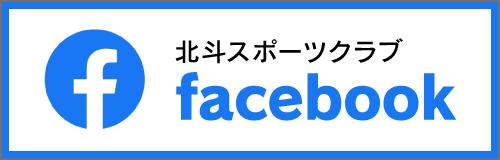 北斗スポーツクラブfacebook