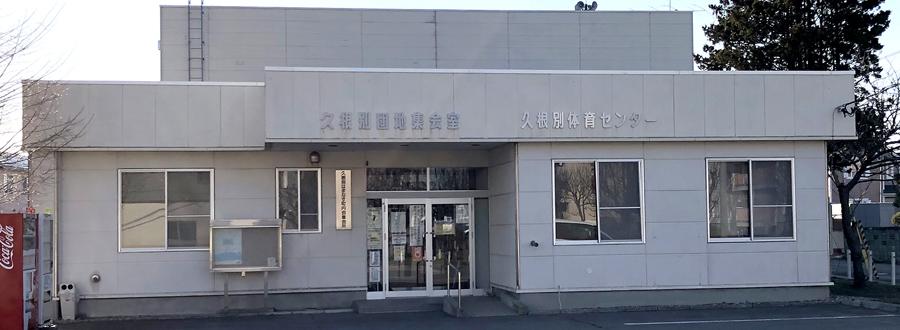北斗スポーツクラブイメージ
