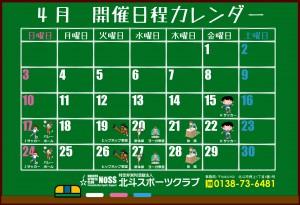 4月Calendar