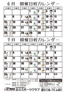 4月Calendar-モノクロ