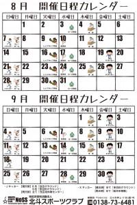 6月・7月Calendar-モノクロ