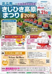 きじひき高原祭りポスターA4_0708