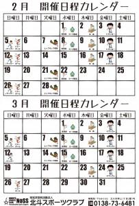 2・3月Calendar-モノクロ