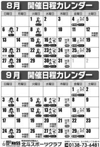 6・7 日程表