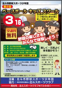 baseball-02